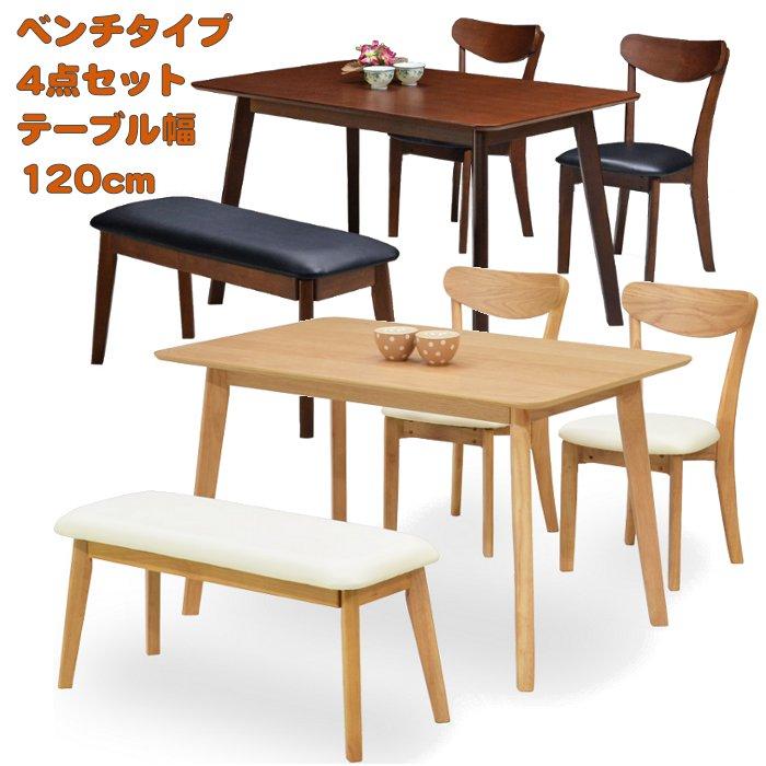 ダイニングセット ダイニングテーブル ベンチ 4点セット 4人掛け テーブル幅120cm【送料無料】