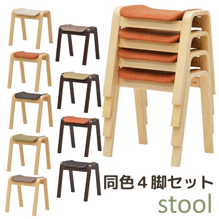 スツール スタッキングスツール 同色4脚セットファブリック 木製 【送料無料】