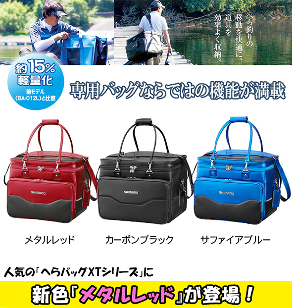 シマノ へらバッグXT BA-012Q(40L)