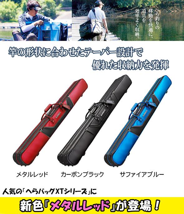 シマノ へらロッドケースXT RC-012Q(3層式)