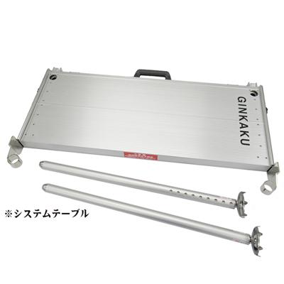 釣台 GINKAKUシステムテーブル足付 G-099