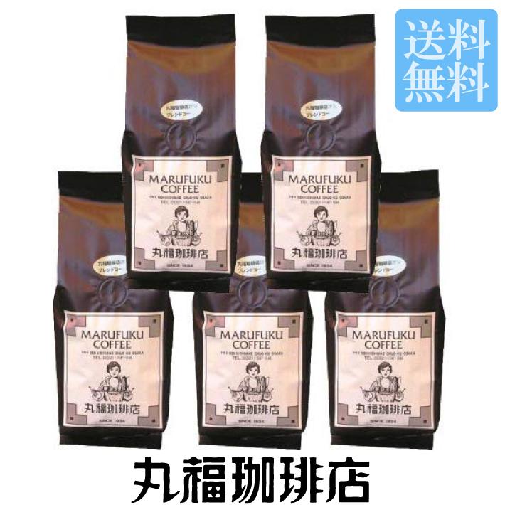 送料無料 レギュラーコーヒー コーヒー 贈答 珈琲 コーヒー豆 珈琲豆 大幅値下げランキング 老舗 丸福珈琲店袋入りレギュラーコーヒー5袋セット ハンドドリップ 濃厚 中細挽き 公式 美味しい ホット用