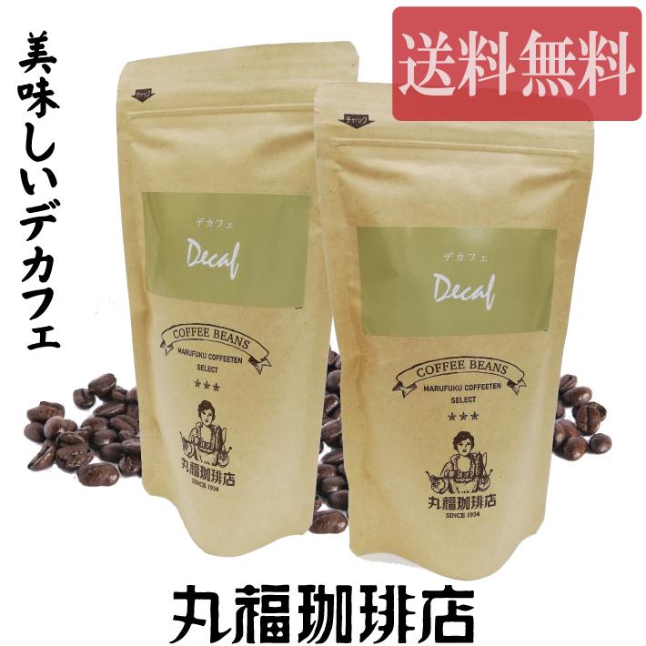 送料無料!メール便で届く美味しいデカフェ(カフェインレスコーヒー)