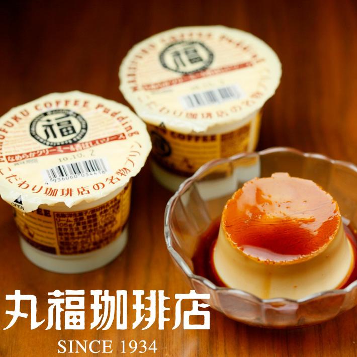 公式・丸福珈琲店 こだわり珈琲店の名物プリンなめらかクリーミー&香ばしいソース