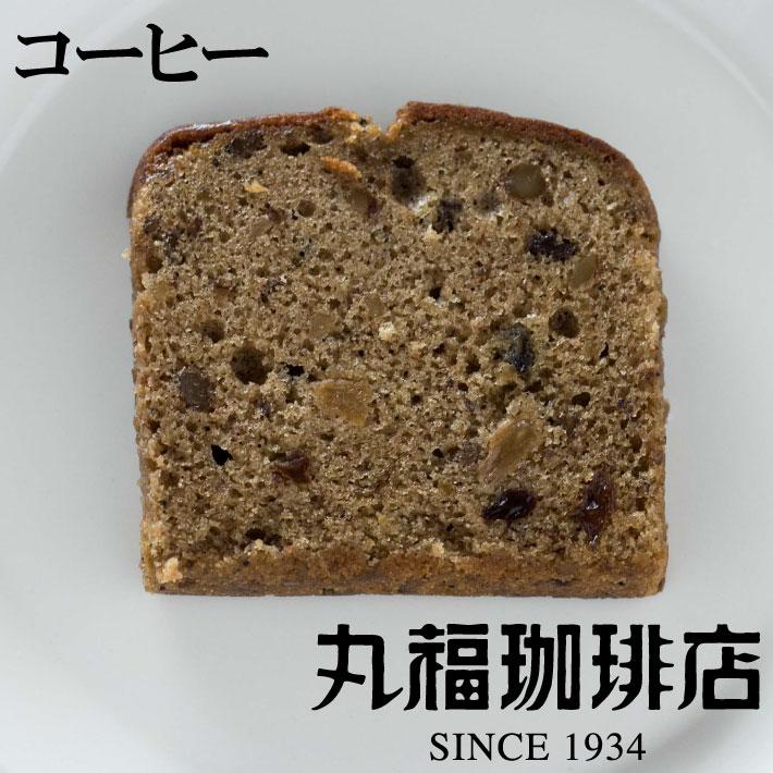 公式 丸福珈琲店プチ珈琲パウンドケーキ