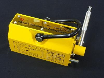 【送料無料】リフティングマグネット リフマグ マグネットリフター PML 1000kg