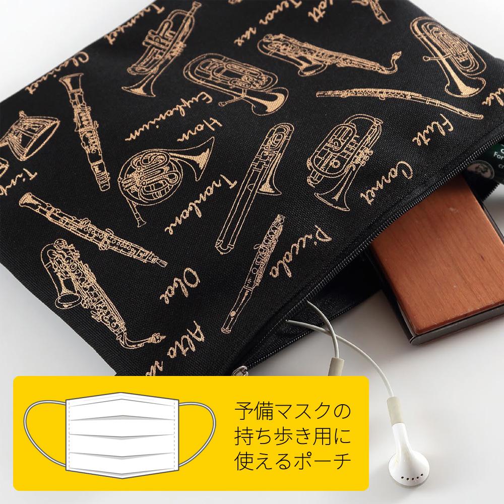 付与 予備マスクの持ち歩き用に使えるポーチ 日本製 マスクケース インバッグポーチ 使い捨てマスク 不織布マスク 保管 入れ物 持ち歩き 現品 持ち運び 可愛い かわいい 楽譜 ブラスバンド ポケットポーチ ブラックゴールド 音符 ピアノ 鍵盤 管楽器