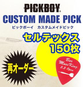 <再オーダー>カスタム・メイド・ピック・オーダーフォーム150枚/1再オーダーセット素材セルテックス【ピックボーイギターピック】【PICKBOY】GUITRPICK 【ナカノ NAKANO/MFL】