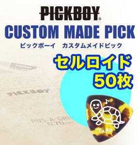 カスタム・メイド・ピック・オーダーフォーム50枚/1セット素材:セルロイド【ピックボーイギターピック】【PICKBOY】GUITRPICK 【ナカノ NAKANO/MFL】