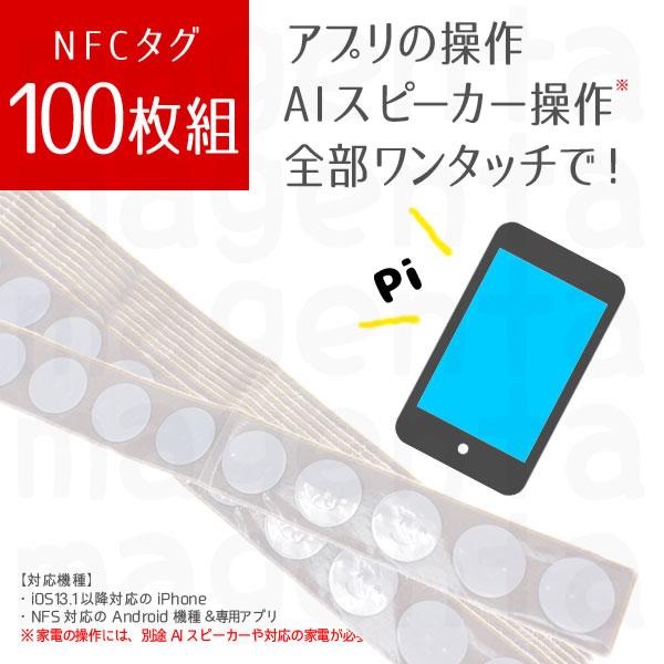 この nfc タグ に 対応 する アプリ は ありません