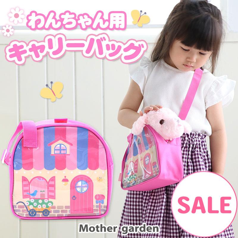 お散歩わんちゃんを入れて一緒にお出掛けしよう♪ お人形用 キャリーバックです。キッズのお出掛けにもおすすめです。 マザーガーデン おもちゃぬいぐるみ わんちゃん用 キャリーバッグ 《おうち柄 ピンク》 単品 おでかけバッグ お散歩バッグ キャリーケースショルダーバッグ  子供 こども キッズ プレゼント 誕生日プレゼント プレゼント 女の子 オモチャ 犬 ペット