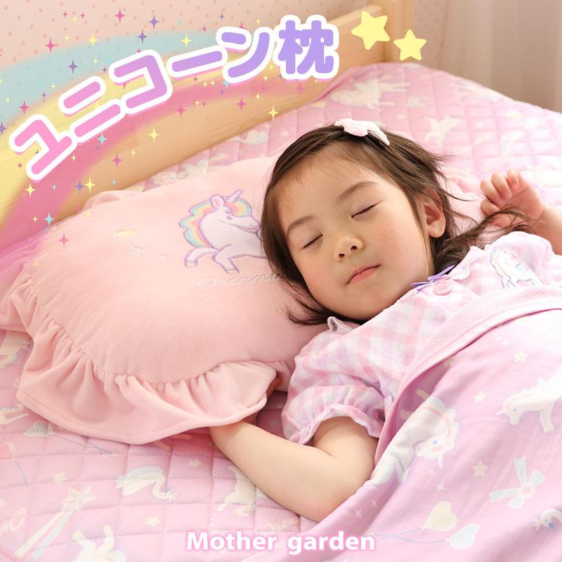 ユニコーン枕