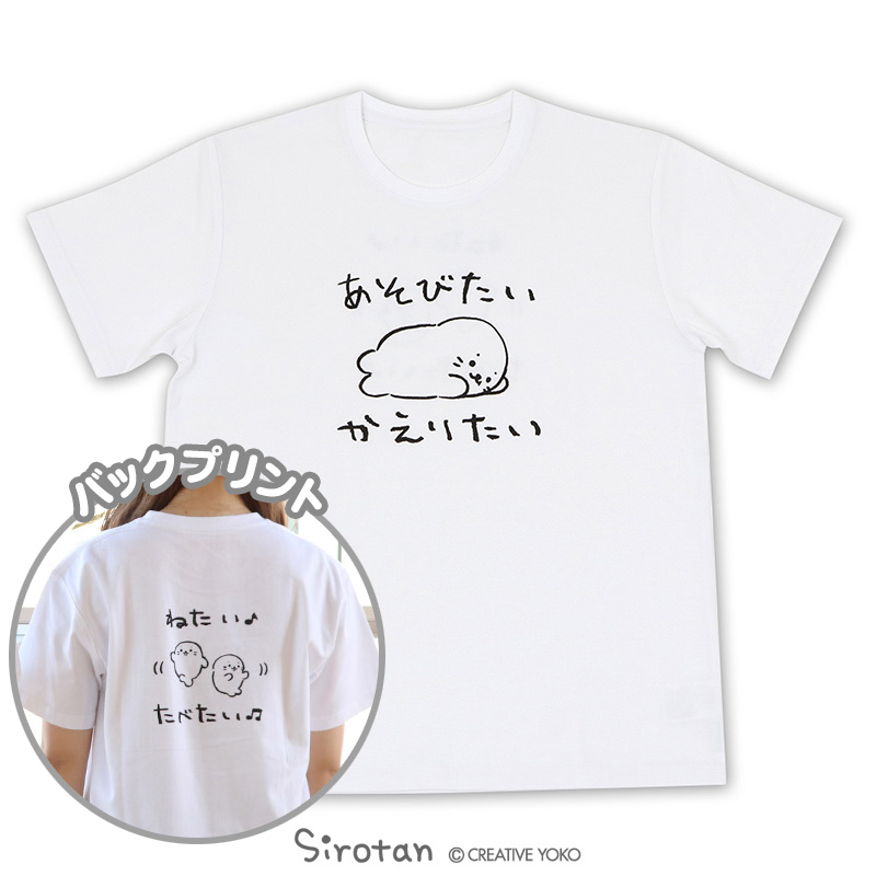 あそびたいTシャツ
