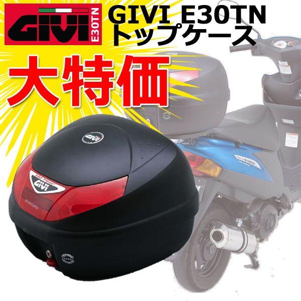 68412 GIVI(ジビ) TOP CASE E30TNハードケース(無塗装 黒)デイトナ