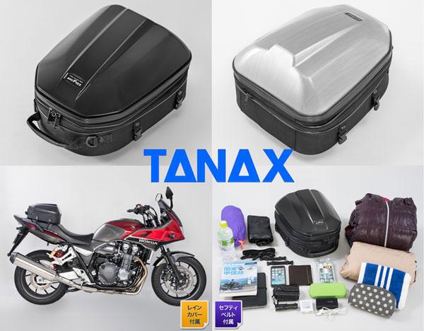 ★送料無料★タナックス MFK-240/MFK-241 シェルシートバッグGT 容量14~18L可変タイプ