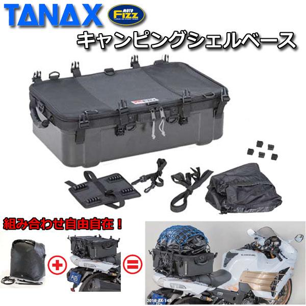 ★送料無料★TANAX/タナックス モトフィズ MFK-242 キャンピングシェルベース