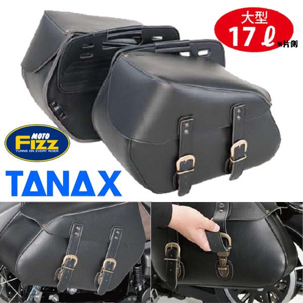 ★送料無料★TANAX タナックス MFA-19 アメリカン サイドバッグ 6<ブラック>