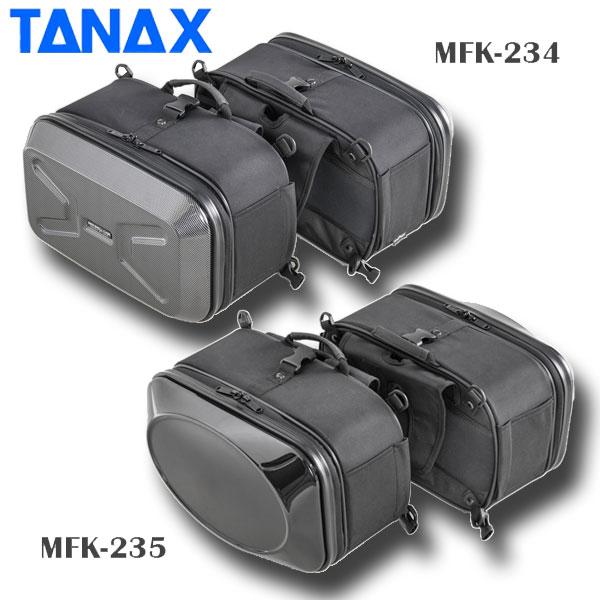 ★送料無料★TANAX/タナックス ミニシェルケース MFK-234/MFK-235 容量22L