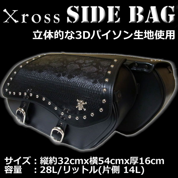 ★送料無料★Xross/クロス 【BS-401-1S/BLACK】LARGE DOUBLE サイドバッグ ダブルバッグ ※他の商品との同梱不可