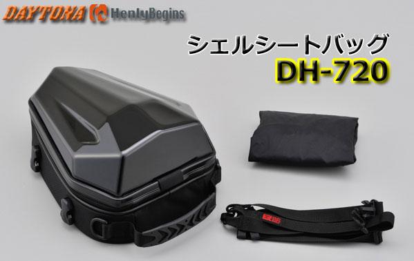 DAYTONA/HenlyBegins【DH-720/96725】シェルシートバッグ 5L 3ステップでスピード取り付け新型固定ベルト『EASY RING BELT(イージーリングベルト)』採用モデル!