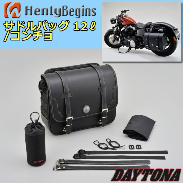 DAYTONA/HenlyBegins【DHS-6/97093】サドルバッグ 12L/コンチョ デイトナ/ヘンリービギンズ