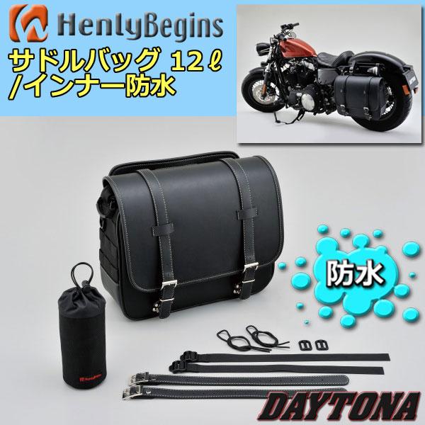 DAYTONA/HenlyBegins【DHS-5/97092】サドルバッグ 12L/インナー防水 デイトナ/ヘンリービギンズ