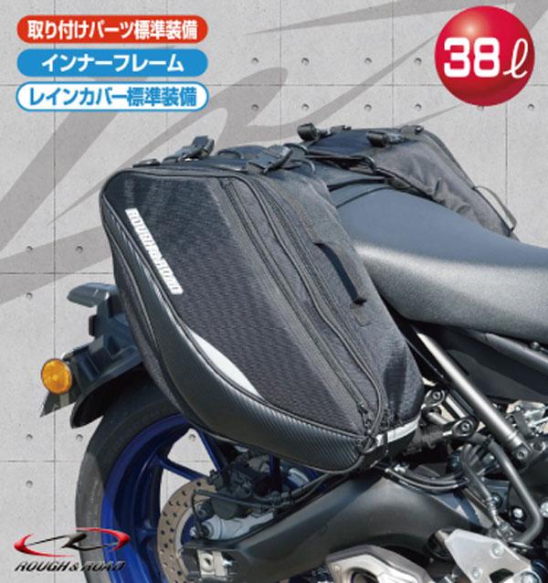 ★送料無料★【ラフ&ロード/RR9115】テールフィンサイドバッグワイド(ブラック)縦型積載にして低重心化