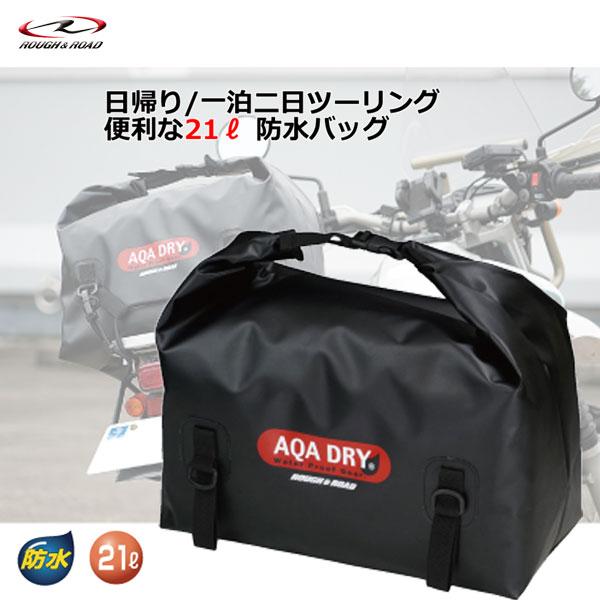 ラフ ロード RR9308 AQA DRY ミドルシートバッグ Road 信憑 Rough ブラック 日本産 日帰り 一泊二日ツーリングに便利な21Lの防水バッグ