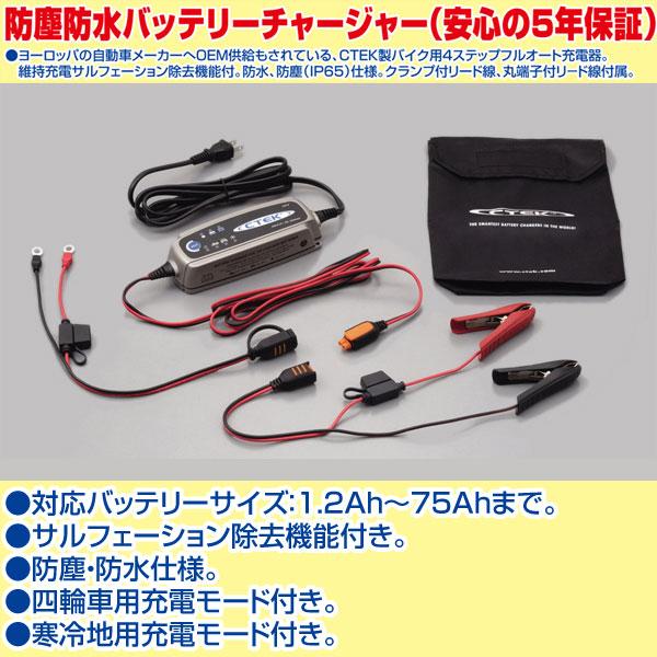 ★送料無料★ 91497 デイトナ CTEK バッテリーチャージャー JS3300 防塵防水 バッテリー充電器