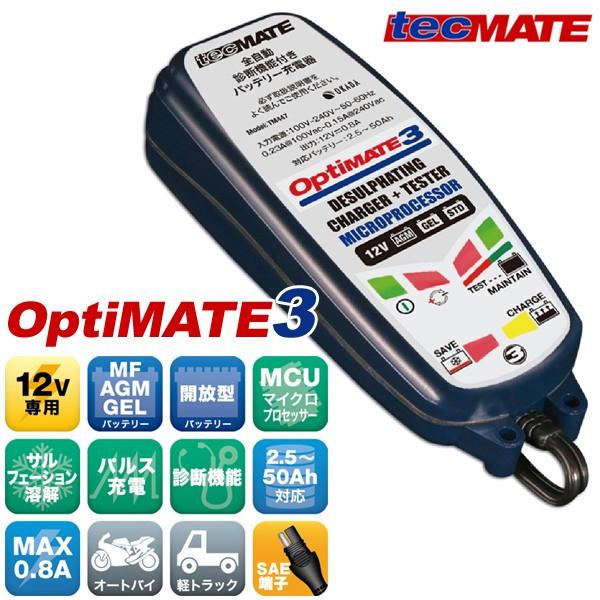 ≪国内正規品≫テックメイト optimate3 ver.2 バッテリーメンテナー 12Vバッテリー充電器 オプティメート3 TM-447