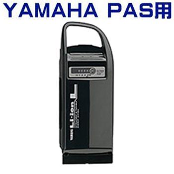 ★送料無料★ 90793-25116 ヤマハ PAS用 バッテリー X49 LI-L PAS CITY-S リチウムL('08)