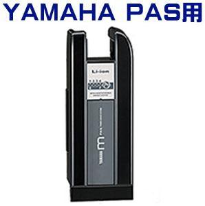 ★送料無料★ 90793-25124 ヤマハ PAS用 バッテリー X73-X0 6.0AhリチウムM(Li-Ion) PAS ナチュラM/ナチュラM デラックス