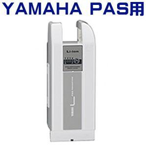 ★送料無料★ヤマハ PAS用 バッテリー X74-A0 8.1AhリチウムL(Li-Ion) PAS ナチュラL/ナチュラL スーパー 90793-25125