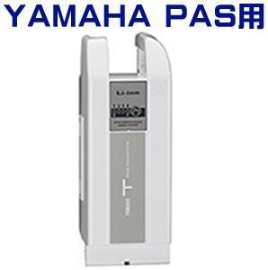 ★送料無料★ヤマハ PAS用 バッテリー X80-A1 2.9AhリチウムT(Li-ion)90793-25119