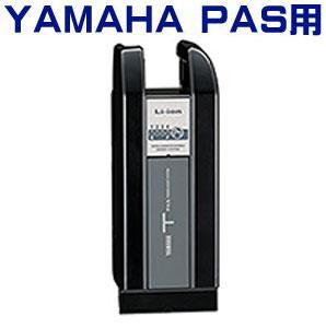 ★送料無料★ヤマハ PAS用 バッテリー X80-C1 2.9AhリチウムT(Li-ion)90793-25120