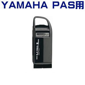 ★送料無料★ヤマハ PAS用 バッテリー X60-22 8.1AhリチウムL(Li-Ion)PAS CITY-S リチウムL/PAS Brace-L90793-25116