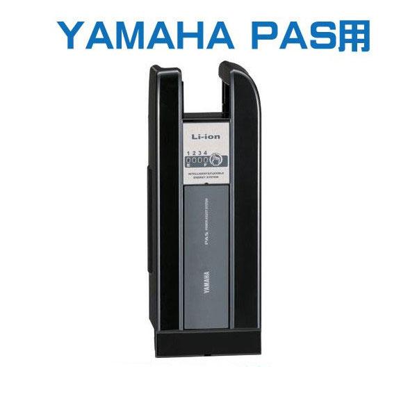 ★送料無料★ヤマハ PAS用 バッテリー X81-20 4.3AhリチウムS(Li-ion)PAS ナチュラS 90793-25122