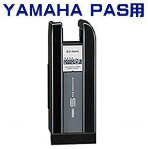 ★送料無料★ヤマハ PAS用 バッテリー X81-C1 4.3AhリチウムS(Li-ion)90793-25122