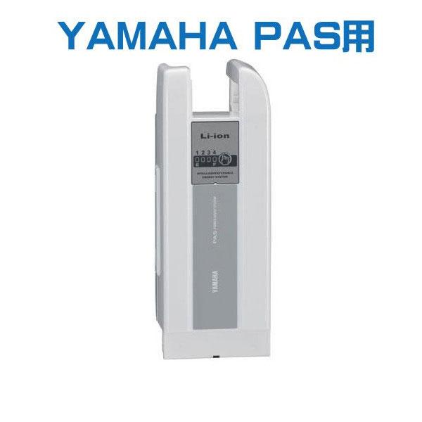 ★送料無料★ 90793-25125ヤマハ PAS用 バッテリー X83-00 8.9AhリチウムL(Li-ion) PAS ナチュラL/デラックス/スーパー