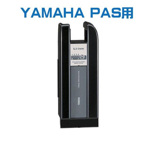 ★送料無料★ 90793-25126ヤマハ PAS用 バッテリー X83-20 8.9AhリチウムL(Li-ion) PAS ナチュラL/デラックス/スーパー