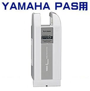 ★送料無料★ヤマハ PAS用 バッテリー X83-A1 8.9AhリチウムL(Li-ion)90793-25125