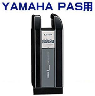 ★送料無料★ヤマハ PAS用 バッテリー X83-C1 8.9AhリチウムL(Li-ion)90793-25126