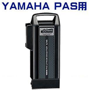 ★送料無料★X90-82110-20 ヤマハ PAS用 バッテリー X90-20 8.7AhリチウムL(Li-ion) PAS ナチュラL