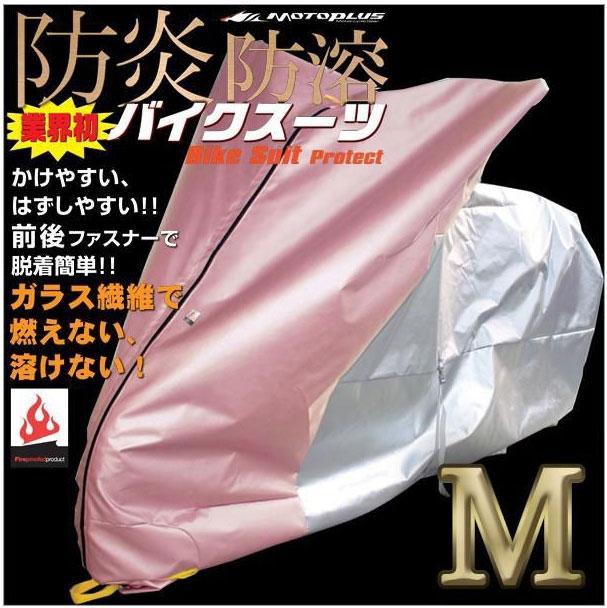 モトプラス(MOTOPLUS) バイクスーツ プロテクト 防炎・防溶 バイクカバー HMD-02M [ ロードスポーツ Mサイズ ]