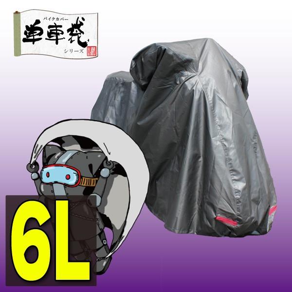 山城謹製 バイクカバー ロボ丸くん6Lサイズ(ビッグ バイク)
