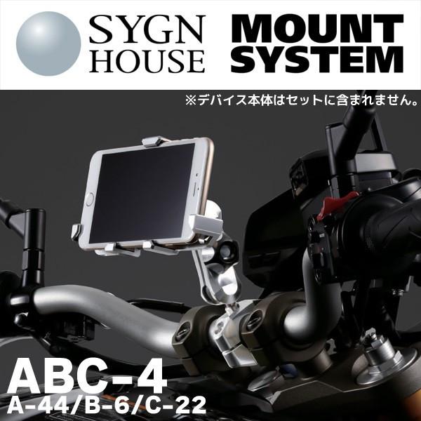 ★送料無料★ サインハウスABC-4 M8シリーズ ABCセットSmart Phone ユニバーサルホルダー タイプ3φ22mm