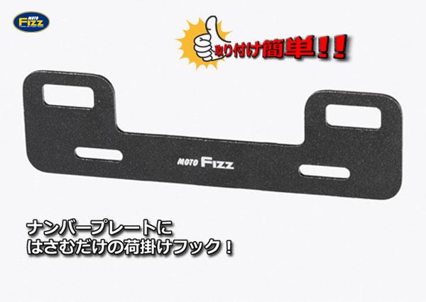 取り付け簡単 車種を問わず装着が可能 TANAX タナックス プレートフック2 MF-4728 Fizz 人気上昇中 モトフィズ ナンバープレートに挟むだけの荷掛けフック ブラック Moto 至上