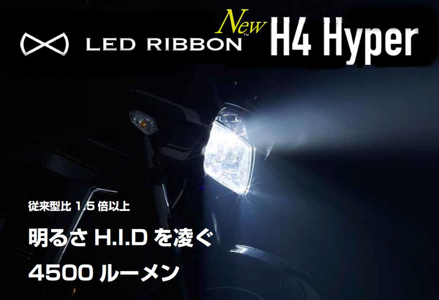 ★送料無料★「LED RIBBON H4 HYPER」 HYPER」 LEDヘッドライトバルブ H4型 ハイパー RIBBON 12v60 XHP3537W/55w XHP3537W サインハウス(00079996), 佐賀県みやき町:bedca843 --- wap.acessoverde.com