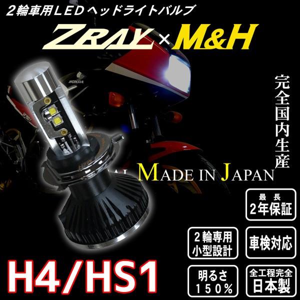 ★送料無料★ZRAY×M&H バイク用 LEDヘッドライトバルブ H4/HS1型 DC12V専用 ZM1631-65
