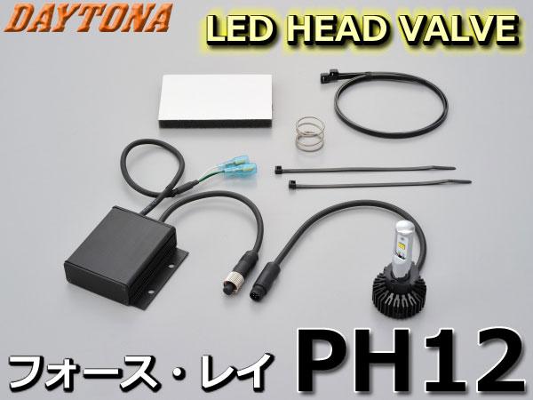 ★送料無料★DAYTONA/デイトナ 96074【PH12】LEDヘッドランプバルブ フォース・レイ